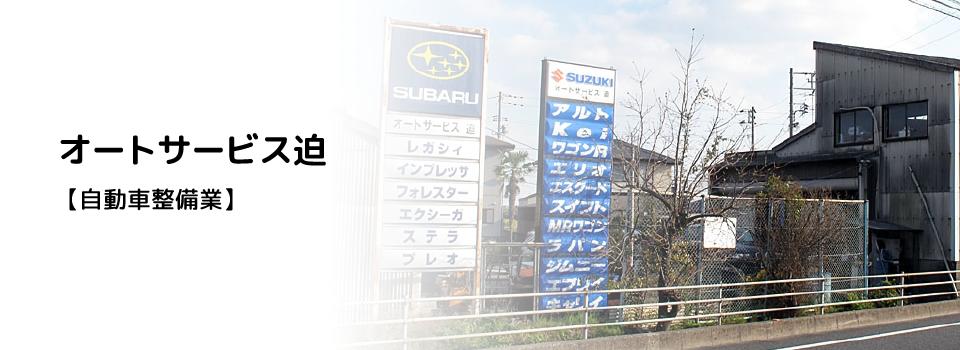 山口県下関市清末町にある、自動車整備業「オートサービス迫」です。